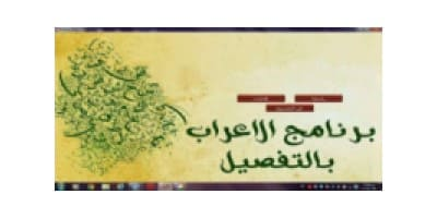 تحميل افضل برنامج الاعراب اعراب الجمل العربية كامله بكل سهولة مجانا 2020 بالعربي