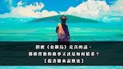 假使《金銀島》是真的話,那麼背後的故事又該是如何精采?【從書籍來說歷史】