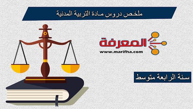 ملخص دروس مادة التربية المدنية سنة رابعة متوسط اعداد الاستاذ دحمان عبد الحميد