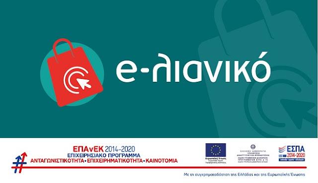 """""""e-λιανικό"""": Διαδικτυακή ενημερωτική εκδήλωση από το Επιμελητήριο Αργολίδας"""