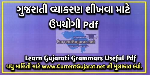 Gujarati Vyakaran Pdf | Jodani,Kahevato, Varn Vyavatha Bhasha Saudarya
