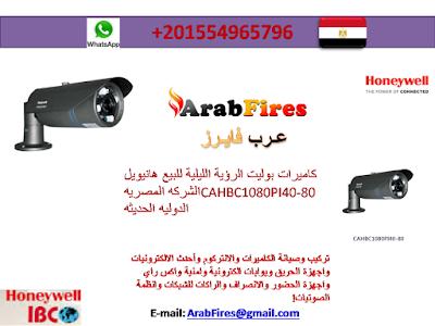 كاميرات بوليت الرؤية الليلية للبيع هانيويل CAHBC1080PI40-80 الشركه المصريه الدوليه الحديثه
