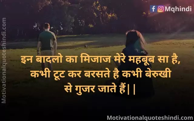 Sad Shayari For Husband In Hindi Images