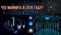 Что майнить в 2019 году?