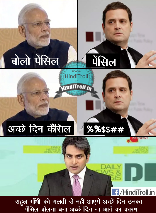 Sudhir Chaudhary Dalal | Sudhir Chaudhary funny Photo | Modi And Ache Din fake Promise