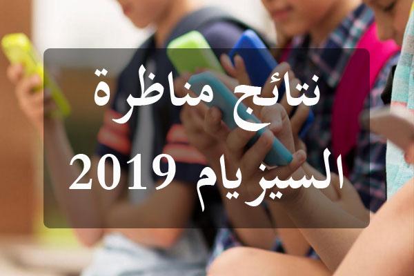 نتائج السيزيام 2019 تونس للمدارس امتحانات مناظرة السيزيام الدخول الى المدارس الاعدادية النموذجية دورة 2019 بتونس نتيجة مناظرة السنة السادسة الأبتدائية مع الاصلاح وكيف بعث إرسالية النجاح