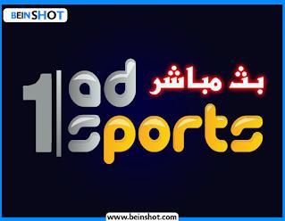 مشاهدة قناة ابوظبي الرياضية 1 بث مباشر abu dhabi sport