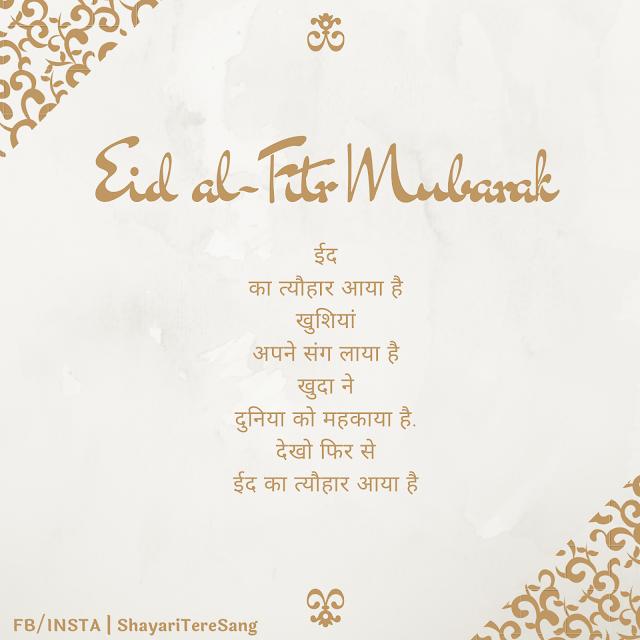 Eid Ul Fitr Shayari In Hindi