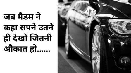उतना ही सोचो जितनी ओकात हो motivational story hindi