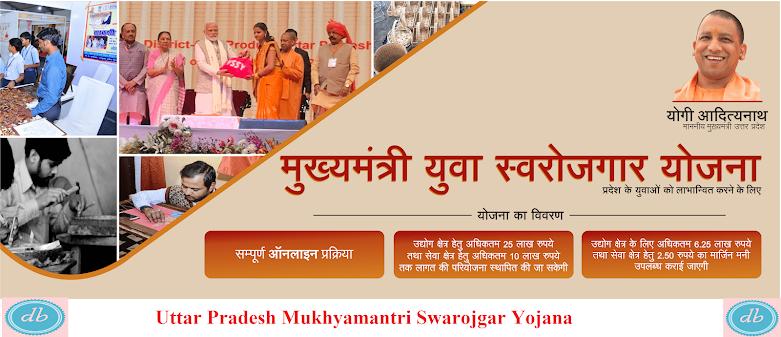 Mukhyamantri Yuva Swarojgar Yojana Uttar Pradesh