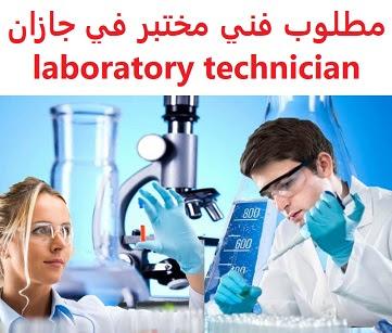 وظائف السعودية مطلوب فني مختبر في جازان laboratory technician