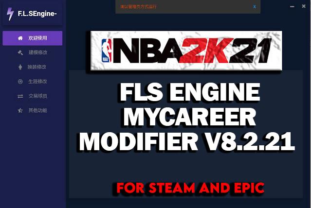 NBA 2K21 FLS Engine MyCareer Modifier V8.2.21 For Patch 1.12 by Team FLS [FOR 2K21] - STEAM AND EPIC | LATEST