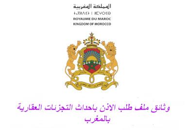 طلب رخصة احداث تجزئة عقارية بالمغرب