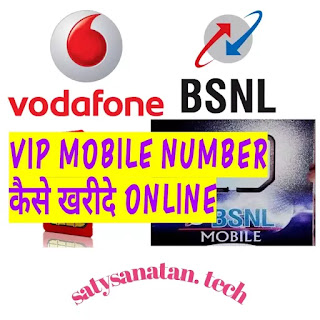 free vip mobile numbers bsnl~ free vip mobile numbers vodafone~ vip mobile number list~ online vip number booking free~