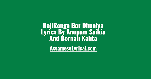KajiRonga Bor Dhuniya Lyrics