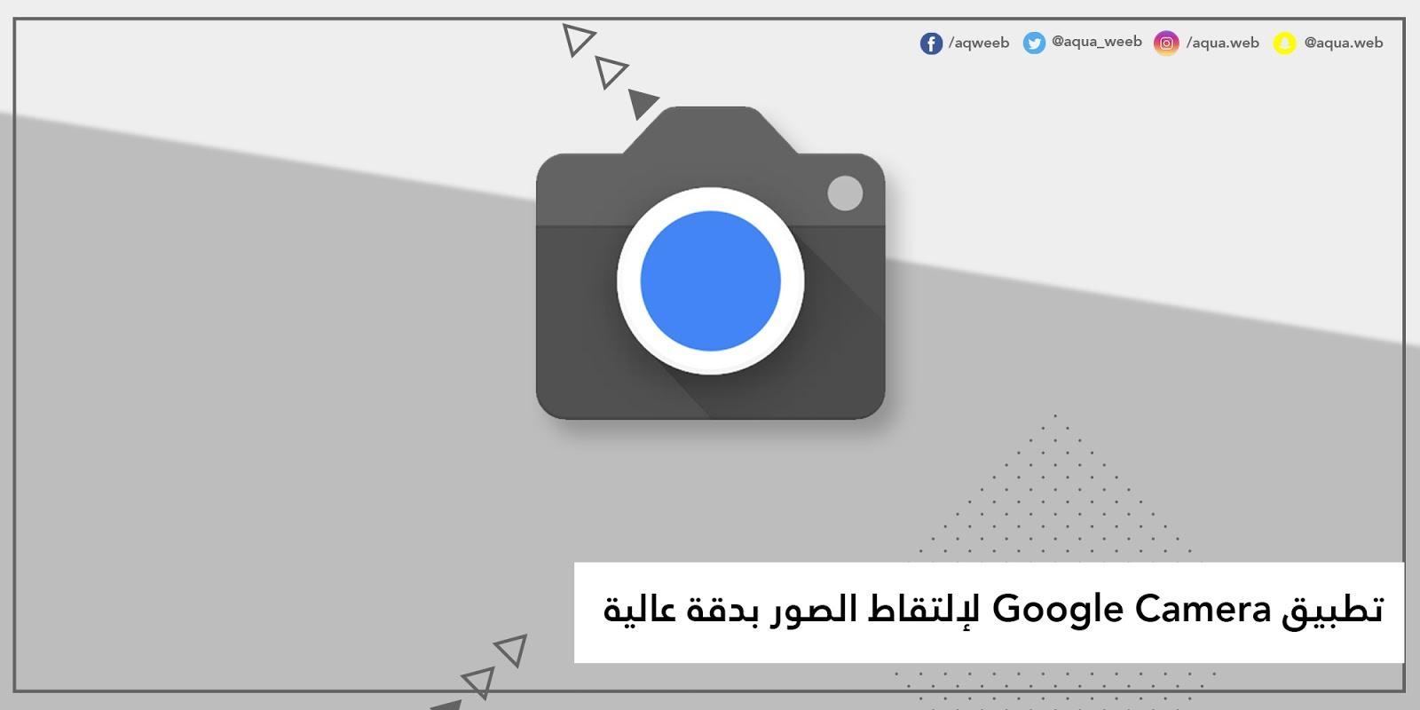 تطبيق Google Camera لإلتقاط الصور بجودة عالية