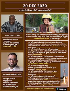 Daily Malayalam Current Affairs 20 Dec 2020