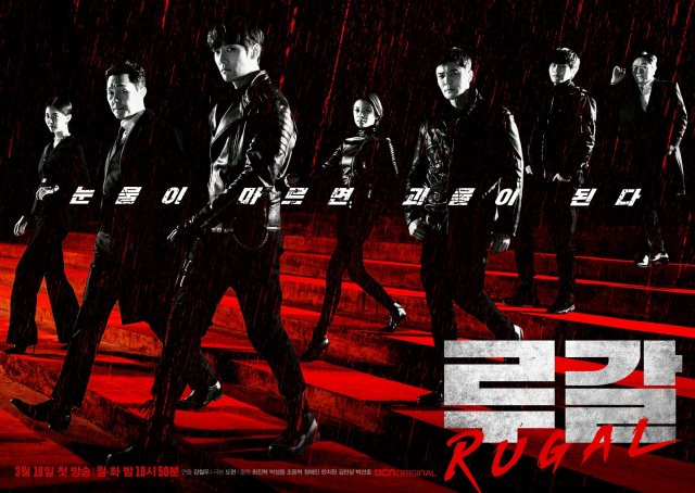 Drama Korea Rugal: Sinopsis, Daftar Pemain, dan Trailer