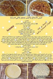 oum walid wasafat ramadan 2021 وصفات ام وليد الرمضانية 154
