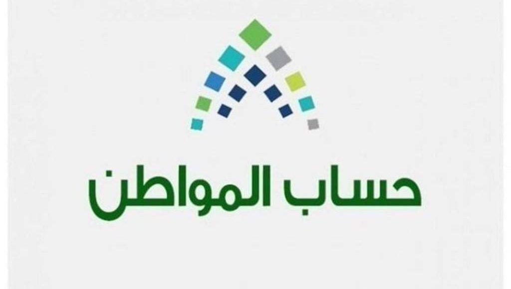 رقم حساب المواطن للشكاوى المجاني السعودية 1443