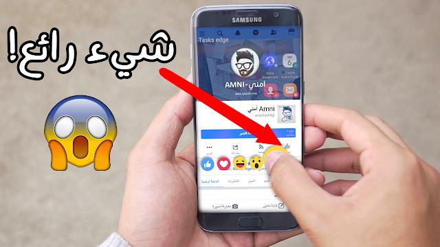 طريقة زيادة عدد لايكات صفحات الفيس بوك - والله حقيقية 100%