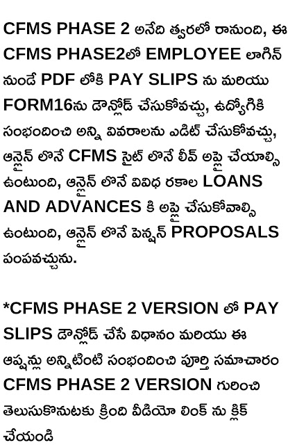 *💥CFMS PHASE 2  - Details* We can download Salary Slips , Form 16, Online leave , Loans , Pension proposal through CFMS Phase 2 know the process 👇👇 http://www.mannamweb.com/2020/02/cfms-phase-2-details-we-can-download.html