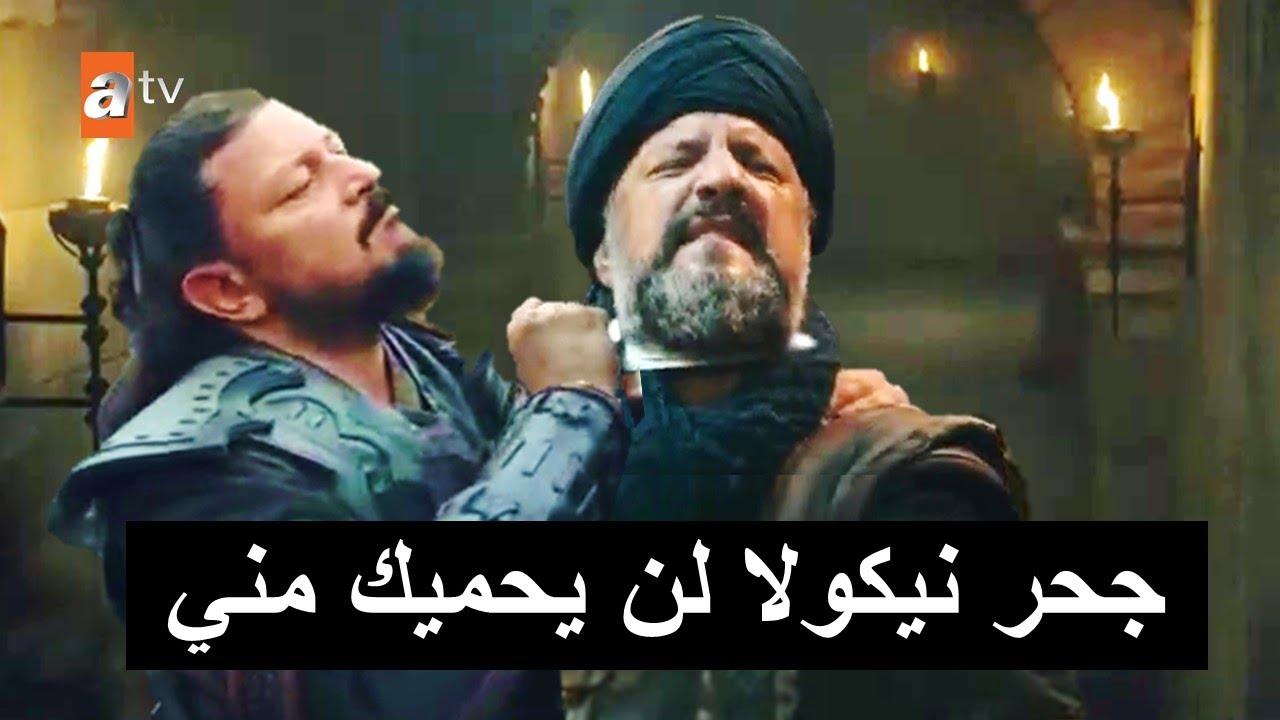 اعلان 2 مسلسل قيامة عثمان الحلقة 53 مداهمة جندوز دوندار في قلعة اينغول