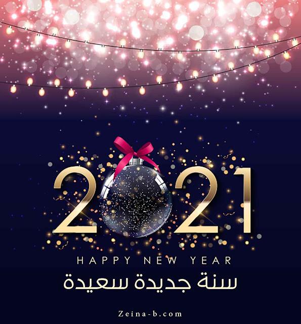 سنة جديدة سعيدة احلى صور وخلفيات رائعة