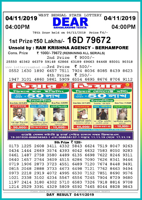 Sambad lottery 04-11-2019 West Bengal State Lottery Result 04.00 PM-lotterysambadresults.com