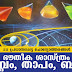 55 Physics Question and Answers | Sound, Heat, Force | Kerala PSC GK