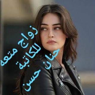 رواية زواج متعة الجرء السابع والاخير 7 - حنان حسن