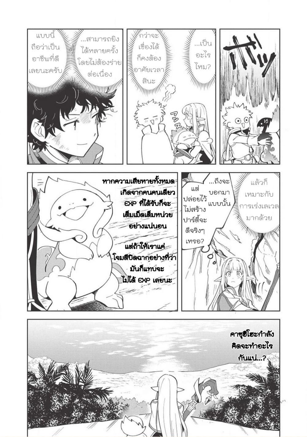 อ่านการ์ตูน Nihon e Youkoso Elf san ตอนที่ 8 หน้าที่ 4