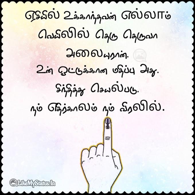 நம் எதிர்காலம் நம் விரலில்... Tamil Quote About Election...