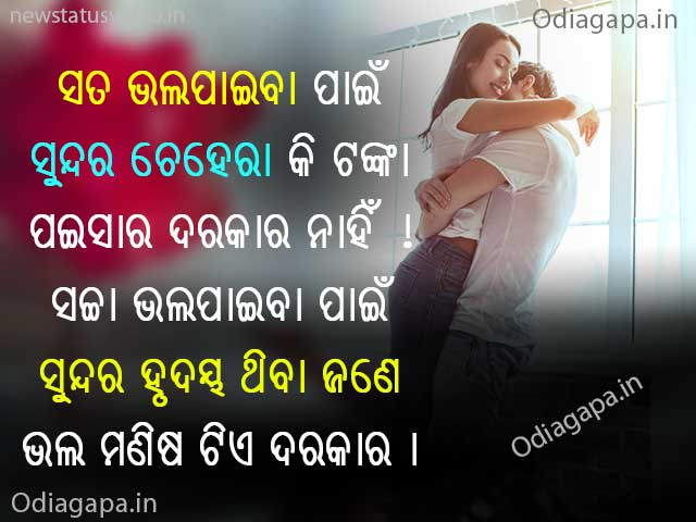 Odia Love Shayari Photo Download