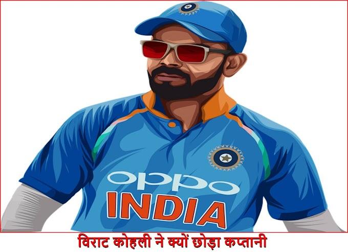 Virat Kohli ने क्यों छोड़ा T-20 की कप्तानी