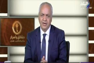 برنامج حقائق واسرار مع مصطفى بكرى حلقة الجمعه 18-8-2017