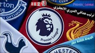 ترتيب هدافي الدوري الإنجليزي - الجولة الثالثة عشر