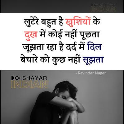 Sad Status in Hindi for Whatsapp Facebook - Shayar Indian