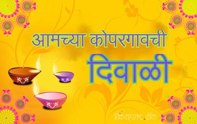 आमच्या कोपरगावची दिवाळी (Diwali At Kopargaon)