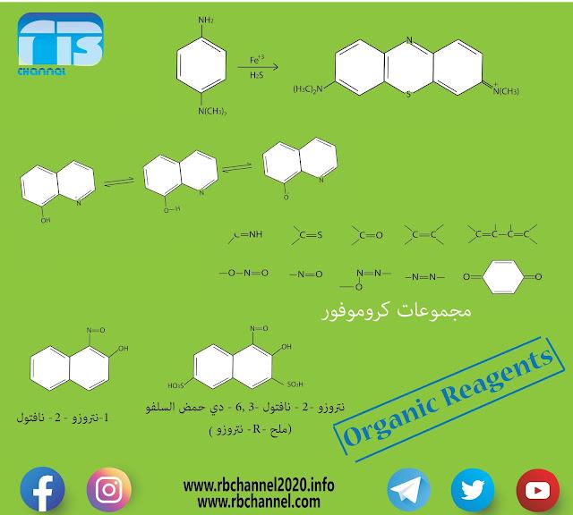 الكواشف العضوية Organic Reagents