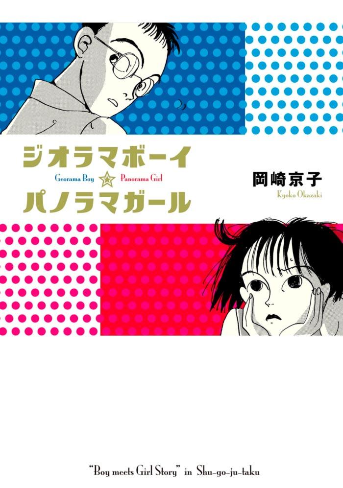 Georama Boy Panorama Girl manga - Kyoko Okazaki