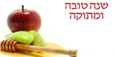 Jön a Zsidó Új Év napnyugtától: 5778 – Áldott és Boldog Új Évet!