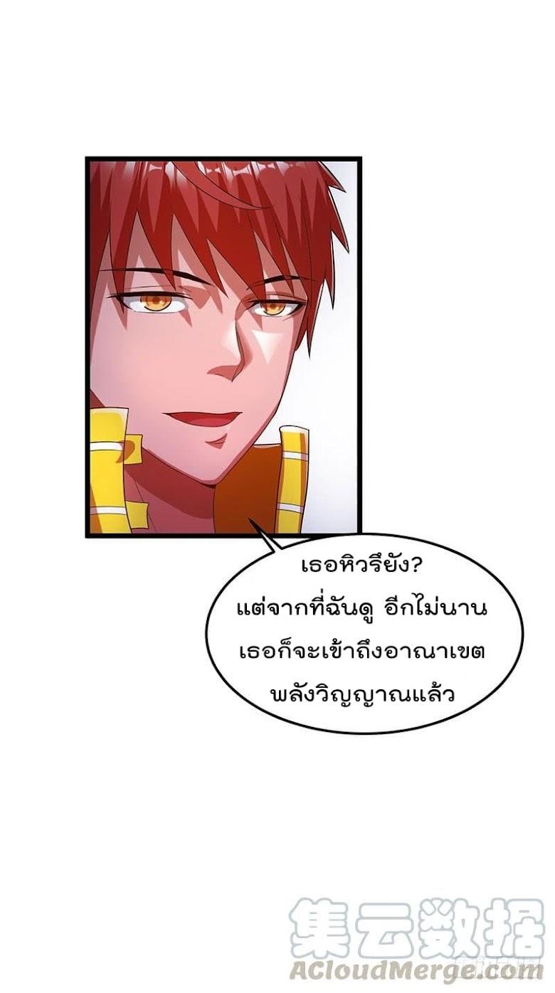 Immortal King of City - หน้า 22
