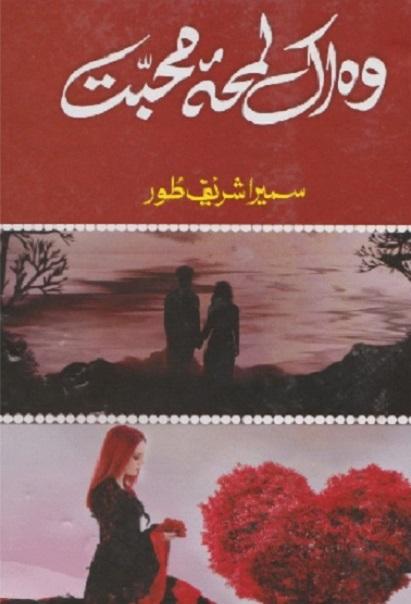 wo-ik-lamha-mohabbat-ka-romantic-pdf