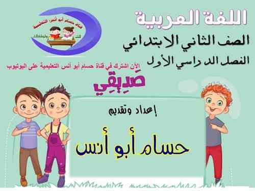 شرح وتدريبات نشيد صديقى لغة عربية الصف الثانى الابتدائى المنهج الجديد تواصل ترم أول 2020