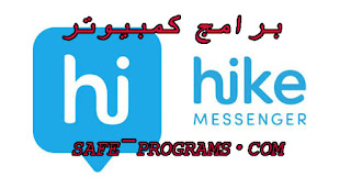 hike messenger download