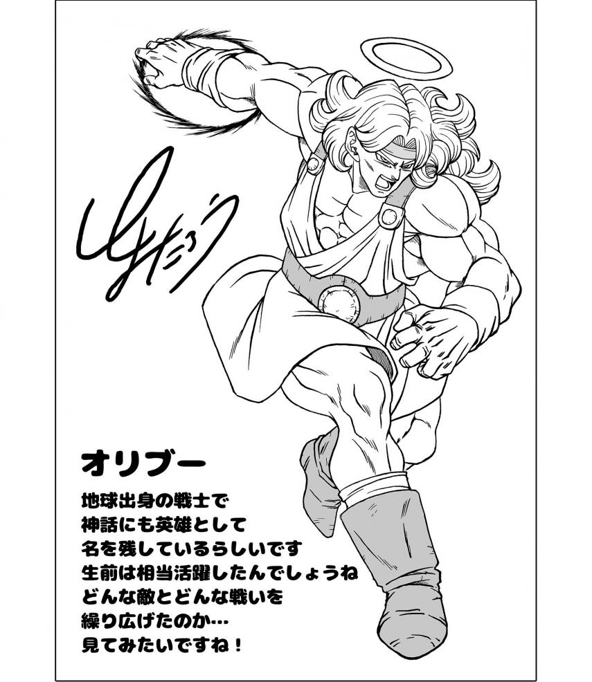 Dragon Ball Z - Toyotaro redraws a forgotten character from the Otherworld.