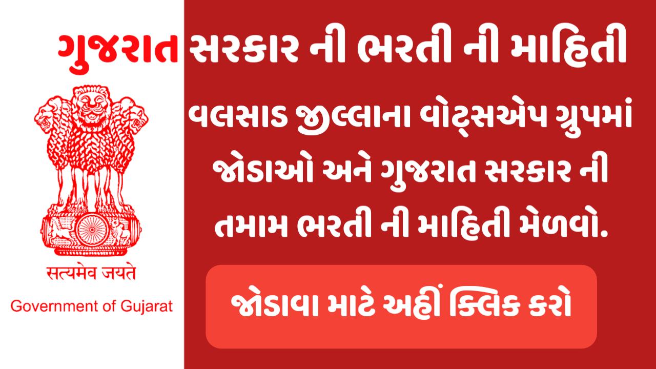 Gujarat Whatsapp Group Link