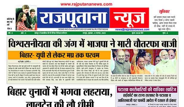 Rajputana News daily epaper 11 November 20