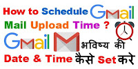 How to Schedule Gmail Upload Time in Android?